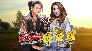 Repeat youtube video รวมเพลงดัง หมอลำ คู่ฮิต ไหมไทยไทย หัวใจศิลป์ - เอม อภัสรา