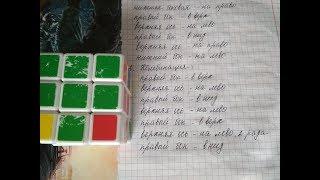 Как собрать кубик рубика 3х3: по формуле на листике самыйй легкой быстрый для начинающих