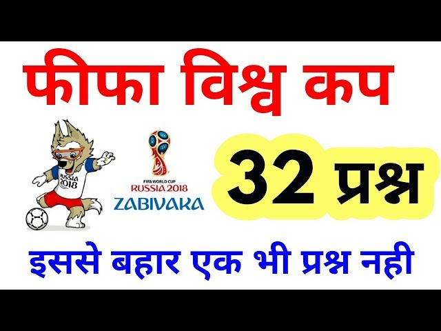 FIFA world Cup 2018 MCQ in hindi/ fifa question in hindi/gk question/gk in hindi-target study iq
