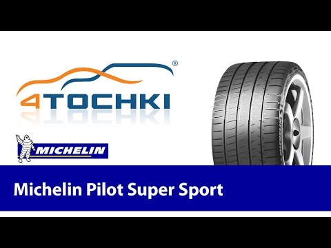 Обзор летних шин Michelin Pilot Super Sport