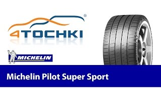 Обзор летних шин Michelin Pilot Super Sport - 4 точки. Шины и диски 4точки - Wheels & Tyres 4tochki