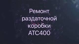 видео Ремонт раздатки БМВ Х3