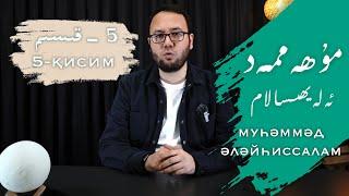 مۇھەممەد ئەلەيھىسسالام 5 - قىسىم | ۋەھىينىڭ باشلىنىشى | Mуһәммәд әләйһиссалам 5 - қисим