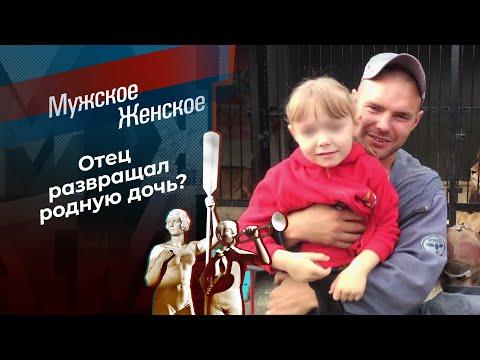Папина дочка. Мужское / Женское. Выпуск от 29.04.2021