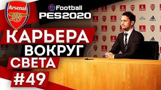 PES 2020 КАРЬЕРА \