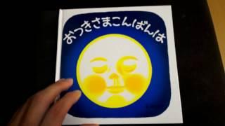 赤ちゃんの最初の絵本の代表格、林明子さんの「おつきさまこんばんは」...