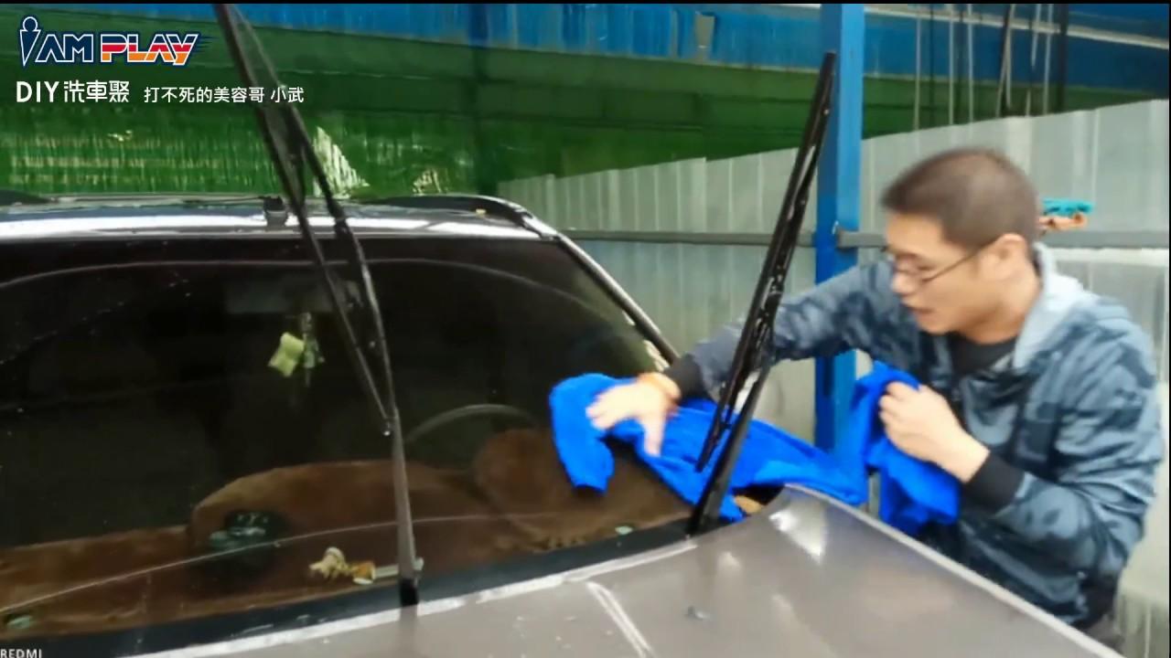 【DIY洗車聚】20170414 雨水剋星,才知道缺這個缺那個,某某某去自助洗車場洗車。為什麼現在的愛車族, 泡沫 ,找回行車安全視野 - YouTube