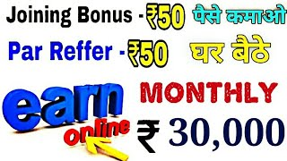 earn money online work form home || earn money app for Android || earn real money online