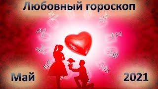 ЛЮБОВНЫЙ Гороскоп на МАЙ для всех знаков ЗОДИАКА