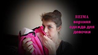 Детская одежда Reima| верхняя одежда для девочки