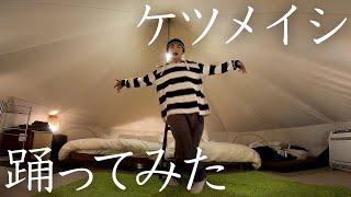 【踊ってみた】キャンプ場で急にケツメイシの名曲が流れたらEXILE NAOTOは踊れるのか?【ドッキリ】【ゆるキャン】