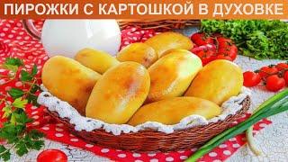 КАК ИСПЕЧЬ ПИРОЖКИ С КАРТОШКОЙ В ДУХОВКЕ Вкусные и румяные дрожжевые пирожки с картошкой и луком