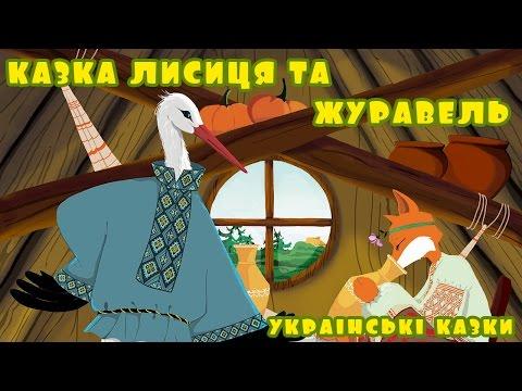 Украинские народные сказки Тексты Твоя сказка