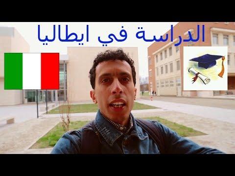 STUDY AND SCHOLARSHIP IN ITALY - الدراسة والمنحة الدراسية في إيطاليا