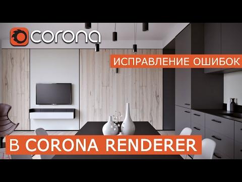 Визуализация интерьера - Corona Renderer | 3Ds Max | Исправление ошибок  - Работа с учениками