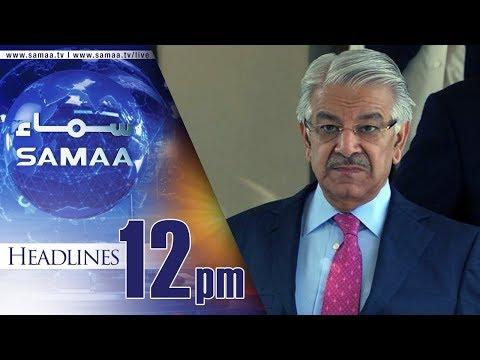 Samaa Headlines | 12 PM | SAMAA TV | 14 Dec 2017