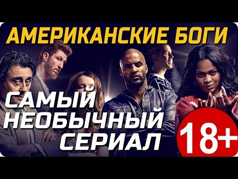 American gods - Review of the craziest and unusual 18+ series