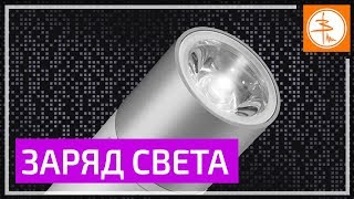 Xiaomi Mi Powerbank Flashlight - фонарик и зарядка в одном флаконе