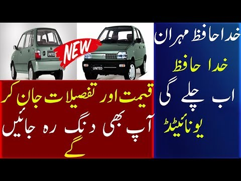 United Motors To Introduce Alternate Of Mehran?