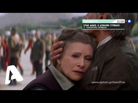 Star Wars : Η Δύναμη ξυπνάει | Παρασκευή 21/12 - 21:00, Α' Προβολή