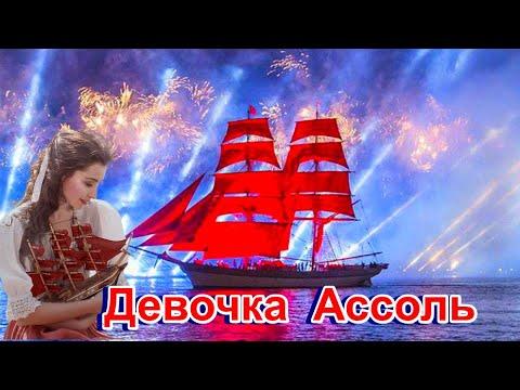 """""""""""ДЕВОЧКА  АССОЛЬ - АЛЫЕ ПАРУСА"""" - Валерий Короп"""