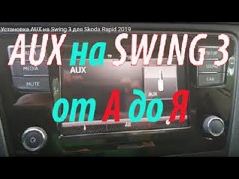 Установка AUX на Swing 3 для Skoda Rapid 2019