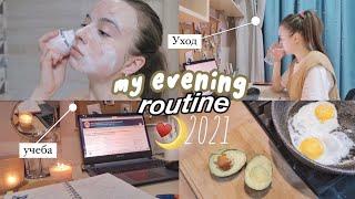 Мой ВЕЧЕР 2021 ужин моя учеба тренировка на попу