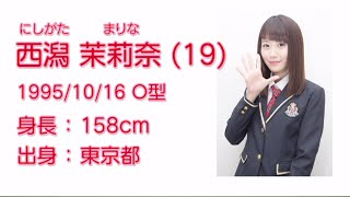 NGT48 西潟 茉莉奈 (MARINA NISHIGATA) のプロフィール映像です。 -----...