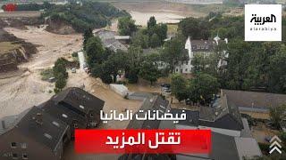 فيضانات كارثية تضرب ألمانيا.. ومحاولات لإيقاف عداد القتلى