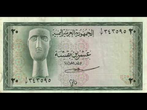 Paper money of Yemen - the Yemen Riyal - banknote - banknote