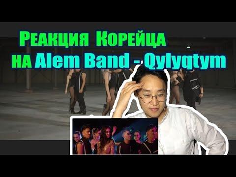 РЕАКЦИЯ КОРЕЙЦА на Alem Band - Qylyqtym