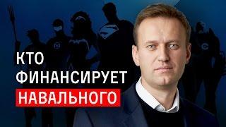 Кто финансирует Навального