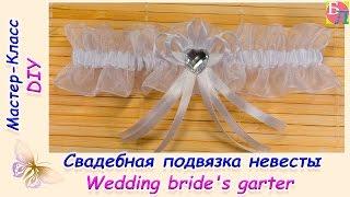 СВАДЕБНАЯ ПОДВЯЗКА НЕВЕСТЫ ♥ МАСТЕР-КЛАСС ♥ WEDDING BRIDE'S GARTER