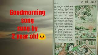 Good Morning Song sung my 2year old. Youngest to sing a Hindi Poem completely