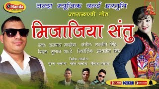 Mijajya Santu || New Uttarakhandi Song || Rajpal Malhotra || Garhwali song
