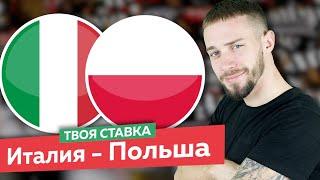 Италия Польша Прогноз и ставка на футбольный матч Лиги Наций