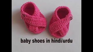 Easy Baby Shoes /Booties in Hindi/Urdu