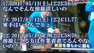 【悲報】TOKIOがとんでもない格好で溶接する… 他にもエンタメ系情報を中...