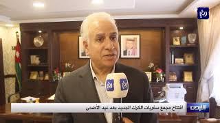 افتتاح مجمع سفريات الكرك الجديد بعد عيد الأضحى (29/7/2019)
