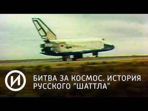 Битва за космос.