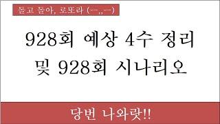 [로또분석] 928회 예상4수 정리 및 시나리오