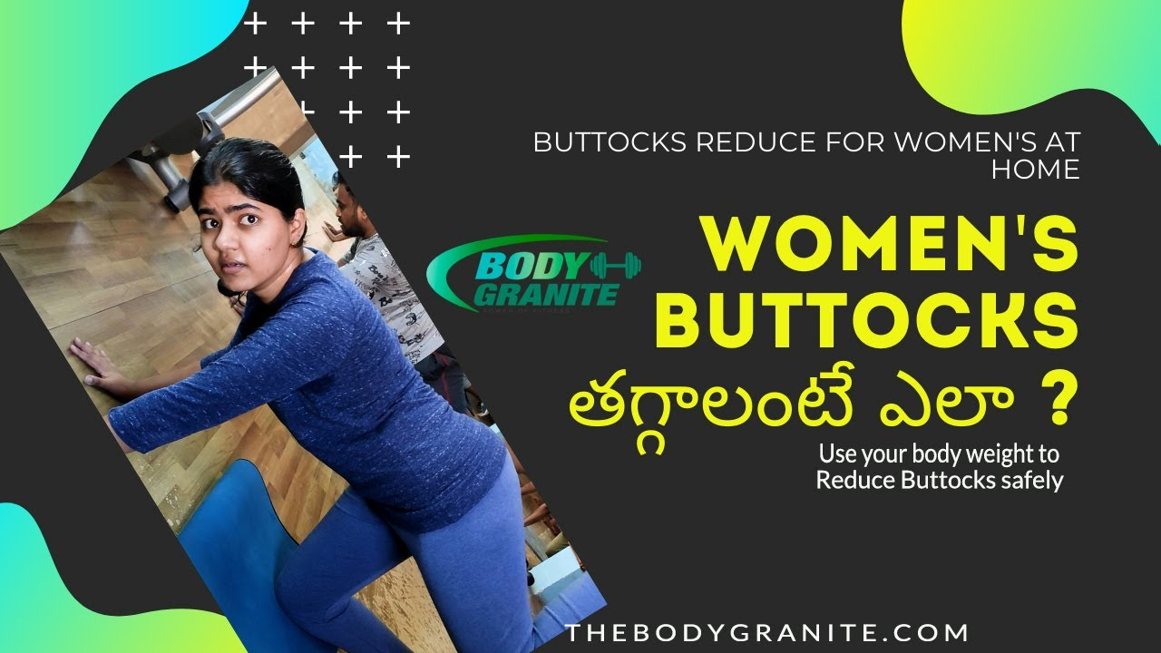 Buttocks Reduce for women's at Home How   How to Reduce Buttocks in Telugu   BUTTOCKSతగ్గాలంటే ఎలా ?