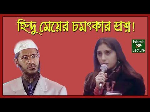 ইসলাম ছাড়া অন্য ধর্মের মানুষ কি জান্নাতে যেতে পারবে? Dr Zakir Naik Bangla Lecture New Part-95