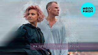 Константин Легостаев, TONEVA  - На другой стороне Луны (Single 2021)
