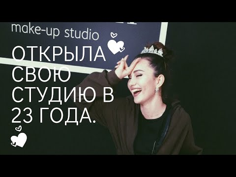 "Я ОТКРЫЛА СТУДИЮ! Знакомство со студией макияжа ""Kabakova Make-up Studio"""