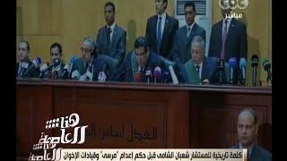 #هنا_العاصمة     كلمة تاريخية للمستشار شعبان الشامي قبل حكم إعدام مرسي وقيادات الإخوان