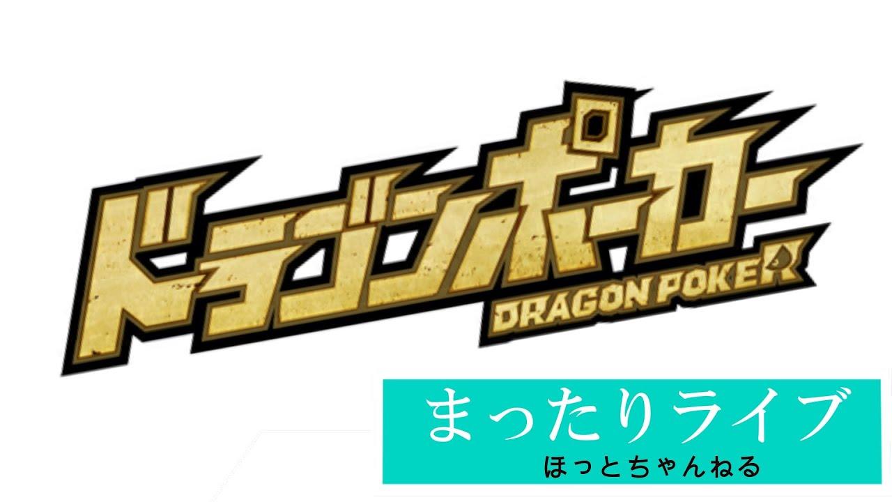 ドラゴン ポーカー 2 ちゃん