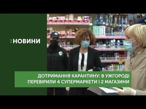 Дотримання карантину: в Ужгороді перевірили 4 супермаркети та 2 магазини