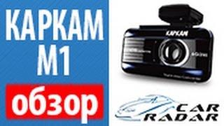 AXIOM CAR VISION 1100 — купить видеорегистратор в Москве