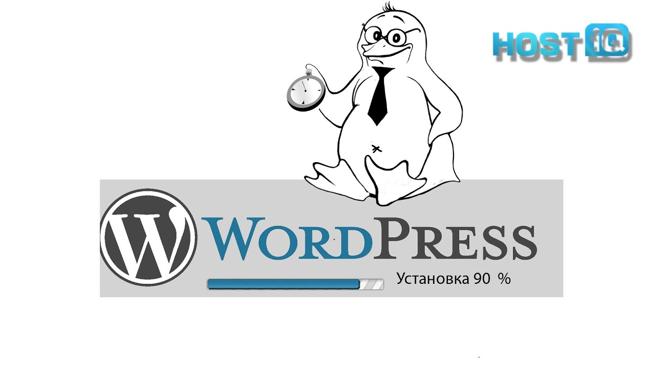 Как установить Wordpress | HOSTiQ
